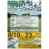 夏休み特別企画:サッカーサマーキャンプを開催!